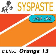 SYSPASTE Orange CY-E خمیر پیگمنت