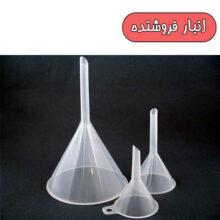 قیف پلاستیکی – قطر دهانه 15 سانتیمتر
