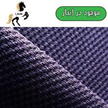 پارچه تریکو پلیاستر، طرح دُر، رنگ سرمهای، عرض 175، درجه 2
