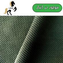 پارچه تریکو پلیاستر، طرح دُر، رنگ سبز یشمی، عرض 170، درجه 2