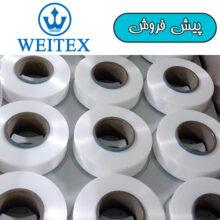 Spandex 70D RW کش اسپاندکس