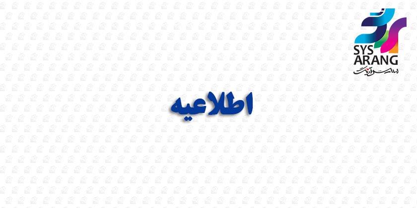 عیدانه سیس آرنگ به مناسبت عید غدیر، از 9:25 صبح یکشنبه تا 17:25 بعدازظهر دوشنبه