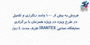 فروش آنلاین سیس آرنگ به بیش از ۱۰۰ واحد رنگرزی و تکمیل در طرح ویژه در ویژه همزمان با برگزاری نمایشگاه نساجی IRANTEX2019 ظرف مدت ۴ روز