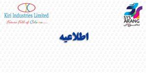 حضور تیم بازرگانی و پشتیبانی فنی کمپانی Kiri Industries در ایران به مدت یک هفته