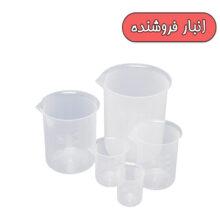 مجموعه 9 عددی بشر پلاستیکی 50، 100، 250، 400، 600، 800، 1000، 2000 و 3000 میلی لیتر